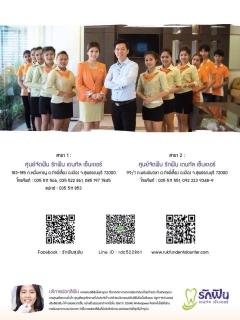สมาคมจัดฟันแห่งประเทศไทย